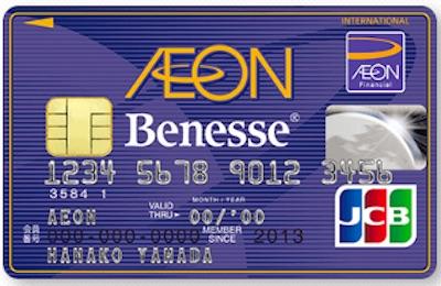 ベネッセイオンカードの5つのメリット!徹底的に解説します