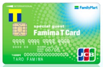 ファミマTカードの意外と知られていない特徴は?