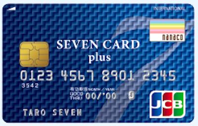 セブンカードプラスに申し込む人がやってはいけない5つのこと!